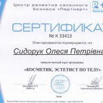 """Сертифікат працівника Студії """"Еліт Масаж"""""""